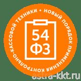 "АСЦ ""Астра"" Онлайн кассы 54-ФЗ"