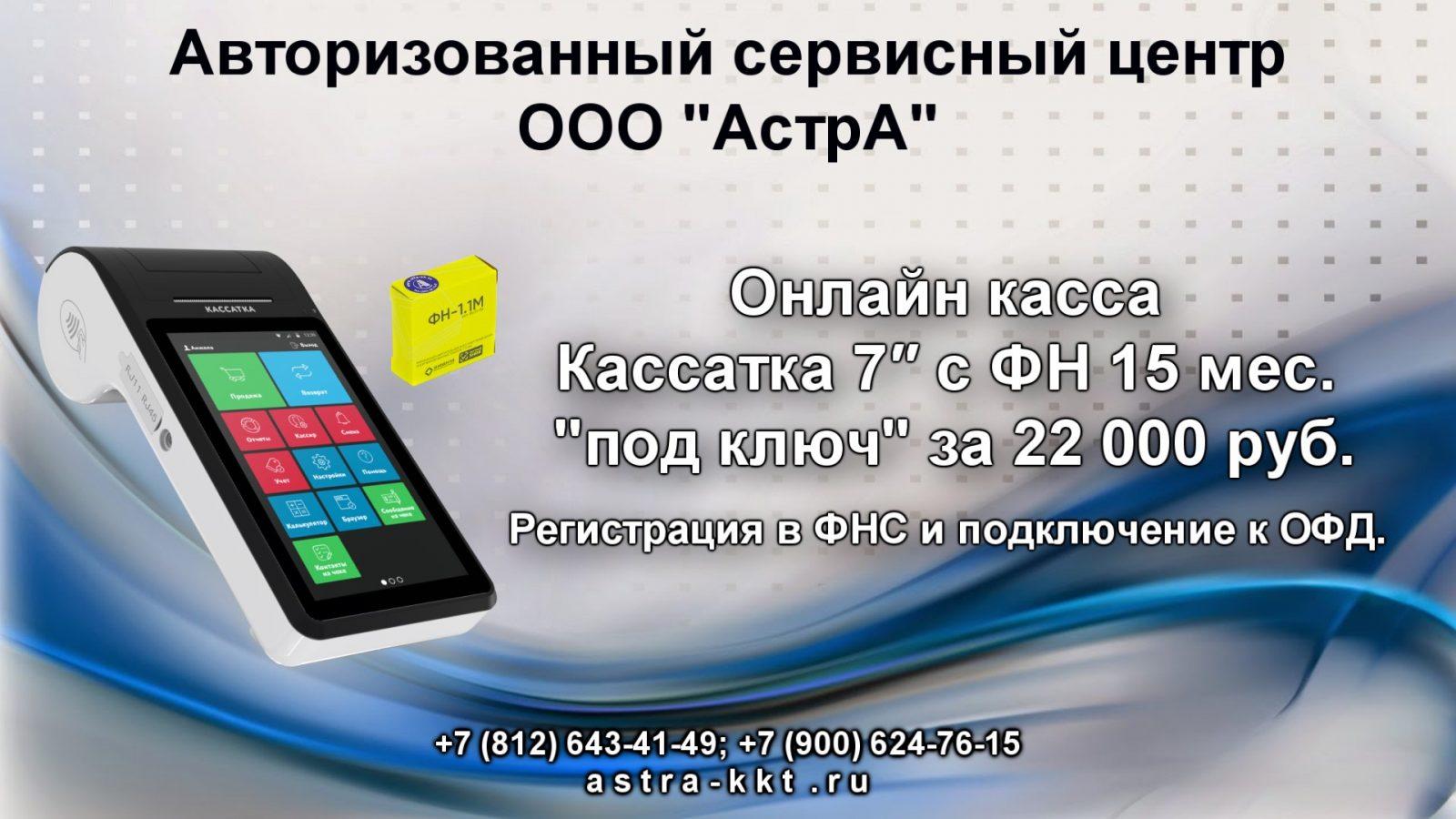 """Онлайн касса Кассатка 7"""" (1Ф) купить в СПБ"""